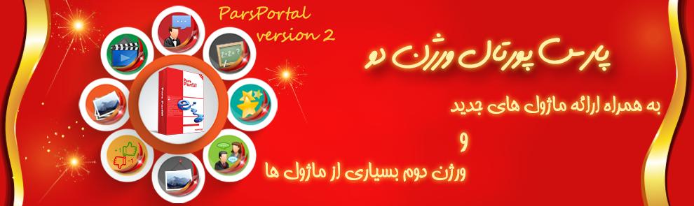 ارائه ورژن 2 نرم افزار پارس پورتال