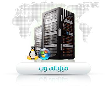 آماده سازی vps  برای میزبانی وب